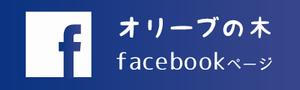 オリーブの木 facebookページ